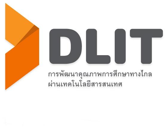 ห้องเรียนแห่งคุณภาพ (DLIT Classroom)